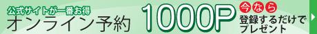 オンライン予約今なら、登録するだけで1000Pプレゼント