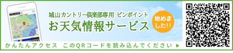 お天気情報サービスバナー