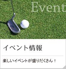 イベント情報・イベント