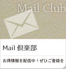 メールクラブ