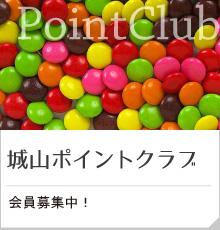 ポイントクラブ